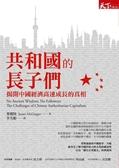 (二手書)共和國的長子們:揭開中國經濟高速成長的真相