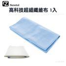 德國 Nanotol 高科技超細纖維布 40x40-藍 1入 (★清潔布類)