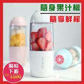隨身果汁機 免插頭 USB充電 戶外必備 隨行杯果汁機 果榨機 露營 野餐 榨汁杯 Vitamer