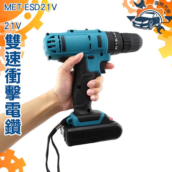 [儀特汽修]21V電動起子多功能家用衝擊起子電鑽螺絲刀電起子MET-ESD21V