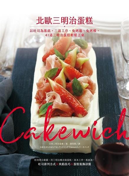 (二手書)Cakewich!北歐三明治蛋糕:以吐司為基底,三道工序、免烤箱、免烤模,41 道..