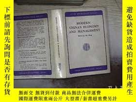 二手書博民逛書店MODERN罕見CHINA S ECONOMY AND MANAGEMENT 近代中國經濟與管理Y261116