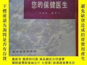 二手書博民逛書店您的保健醫生罕見李晏齡,俞礎文著 1983一版一印 科學普及出版