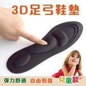 鞋墊 3D兒童足弓鞋墊 防震減壓 自由剪裁 吸汗 防臭 透氣【IAA049】123ok