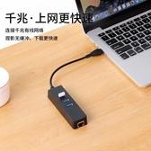 轉接頭 拓展塢華為華碩air筆記本電腦配件寬帶網絡網卡接口轉接頭mac網口 萬寶屋