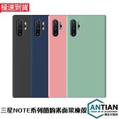 現貨 液態矽膠殼 三星 Note 9 10 + Plus 手機殼 果凍殼 官方同款 液態套 全包 防摔 保護殼