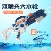 水槍玩具噴水兒童大容量大人抽拉式呲滋射程超遠小男孩女孩打水仗 夢幻衣都