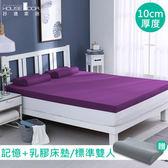 House Door 防蚊防螨表布雙膠床墊10cm超值組-雙人5尺羅蘭紫