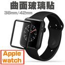 蘋果 Apple Watch 滿版 3D 黑邊 熱彎 鈦合金 全屏 鋼化 玻璃貼 手錶 iwatch 保護貼 38mm 42mm BOXOPEN
