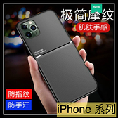 【萌萌噠】iPhone11 Pro XR Xs Max 6 7 8 SE2 網紅時尚極致簡約 摩紋拼接 斜紋立體拼接 全包軟殼手機殼