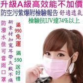 抗UV達74%超防曬【雨晴牌-抗UV三層不織布口罩】(A級高效能)@成人-六色@升級更透氣 無痛耳帶