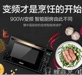 微波爐 格蘭仕 手機智控家用變頻光波爐微波爐900W烤箱一體R6(TM) MKS韓菲兒