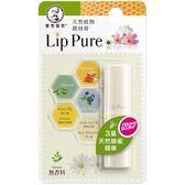 曼秀雷敦 LipPure天然植物潤唇膏-無香料 4g
