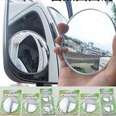 盲點鏡 大車客大貨車面包車中大巴車公交車專用盲點鏡后視鏡廣角小圓鏡