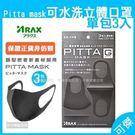 民生用品 Pitta mask 立體口罩 可水洗重覆使用 防PH2.5 防花粉.過敏 原廠包裝非裸裝保證正品日本進口
