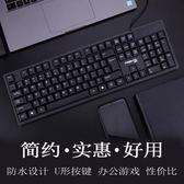 游戲鍵鼠套裝電腦辦公家用有線鍵盤鼠標USB套裝台式筆記本吃雞網吧網咖防水 igo初語生活館