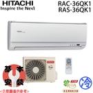 【HITACHI日立】4-6坪 變頻分離式冷氣 RAC-36QK1 / RAS-36QK1 免運費 送基本安裝