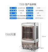 冷氣機移動空調扇家用制冷風扇單冷型水冷氣扇工業商用igo生活優品