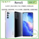 【送玻保】OPPO RENO 5 6.43吋 8G/128G 5G上網 雙卡 四鏡頭 4300mAh 臉部辨識 杜比全景聲 智慧型手機