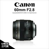 Canon EF-S 60mm F2.8 Macro USM 公司貨 近拍微距/人像定焦鏡 60 f/2.8【24期0利率+免運費】薪創數位