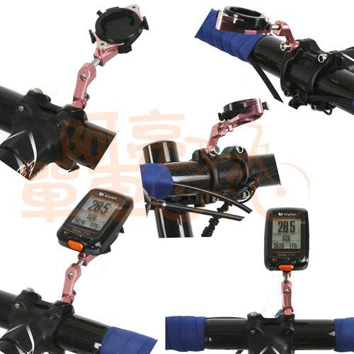 *阿亮單車*Gearoop 變型金剛 自行車龍頭處馬錶擴充座(TFM-C),四種顏色《B27-603》