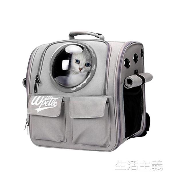 寵物包 貓包帆布太空寵物背包艙貓外出籠子狗狗便攜外出雙肩書包貓咪用品 MKS生活主義
