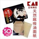 貝印-吸油面紙50抽(大尺寸)#HC-0475[72826]