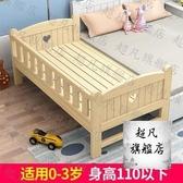 拼接床 實木兒童床男孩單人床女孩公主兒童床拼接大床加寬床邊小床-快速出貨