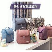 旅行洗漱包防潑水化妝包男女便攜收納袋收納包套裝大容量旅游用品