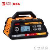NFA汽車電瓶充電器12V數顯智慧蓄電池紐福克斯12A自動充電機  WD 小時光生活館