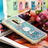 三星 S9 S9 Plus S8 Plus S8 S7 Edge S7 防摔流沙彩繪殼 手機殼 保護殼 防摔 全包邊