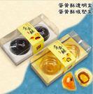 2粒 金色中秋月餅包裝盒 蛋黃酥塑料透明...