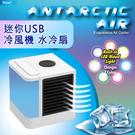第三代Arctic Air迷你USB冷風機 水冷扇 迷你空調扇