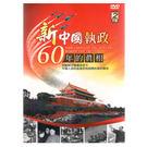 新中國執政60年的真相DVD...