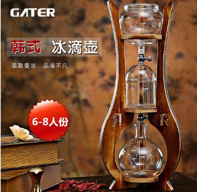 韓式冰滴壺 悶蒸滴漏式咖啡 冰釀雙閥門玻璃手工咖啡壺過濾咖啡機