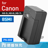 Kamera Canon NB-5L 高效充電器 PN 保固1年 S100 S110 SX200 SX210 IS SX220 SX230 HS NB5L 可加購 電池