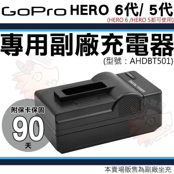 【小咖龍】 Gopro Hero 6 / Hero 5 專用充電器 坐充 座充 充電器 AHDBT-501 AHDBT501 保固90天