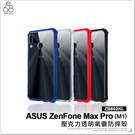 ZB602KL ASUS ZenFone Max Pro M1 壓克力 手機殼 透明軟殼 背蓋不泛黃 保護套