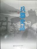 【書寶二手書T9/歷史_KDH】兵器史話-中華文明史話叢書22_楊泓:楊毅