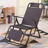新年狂歡 躺椅摺疊午休涼椅子睡椅子午睡床夏天多功能成人家用逍遙椅藤椅子 DF 科技藝術館