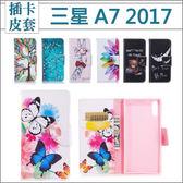 三星 A7 2017 皮套 手機套 保護套 內軟殼 插卡 支架 磁扣 繽紛彩繪系列