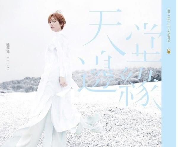 陳潔儀 天堂邊緣 CD (購潮8)