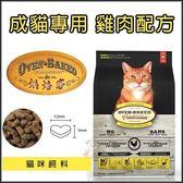 *KING WANG*Oven-Baked(烘焙客-非吃不可) 《成貓-海魚/雞肉配方》貓糧10磅