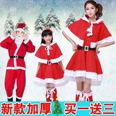 聖誕節 兒童聖誕節演出服裝成人男女套裝聖誕老人衣服表演裝扮服飾套裝 雙11購物節