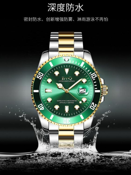 手錶男士全自動正品綠水鬼男錶時尚商務韓版非瑞士黑水怪機械錶男 韓國時尚週