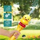 兒童泡泡機全自動不漏水槍手持電動吹泡泡嬰兒玩具女孩【淘嘟嘟】