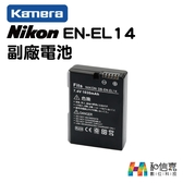 【和信嘉】Kamera 佳美能 Nikon EN-EL14 電池 D3200 D5200 Coolpix P7700 原廠保固一年