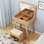 化妝桌翻蓋梳妝台臥室小戶型北歐實木腿迷你簡約現代簡易經濟型化妝桌子 美物生活館