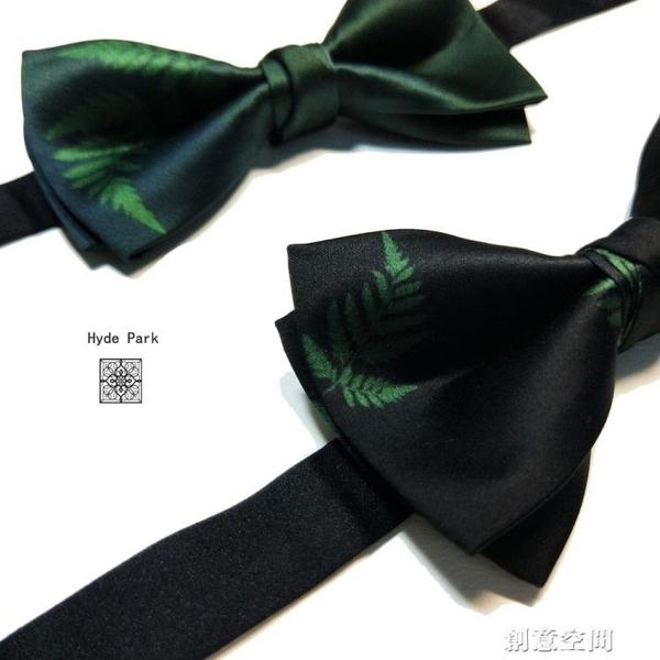 海德公園原創黑色綠色結婚新郎伴郎婚禮西服英倫韓版森系男士領結 創意新品