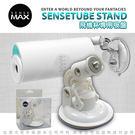 情趣用品 水精靈精品店 SenseMax-SENSETUBE STAND 飛機杯專用吸盤